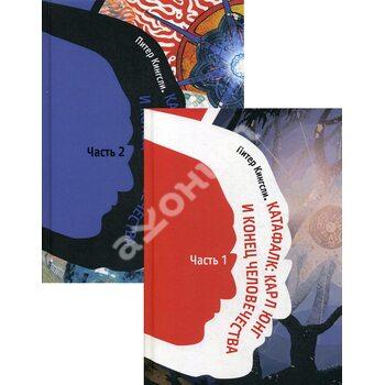 Катафалк : Карл Юнг і кінець людства . У 2 - х книгах