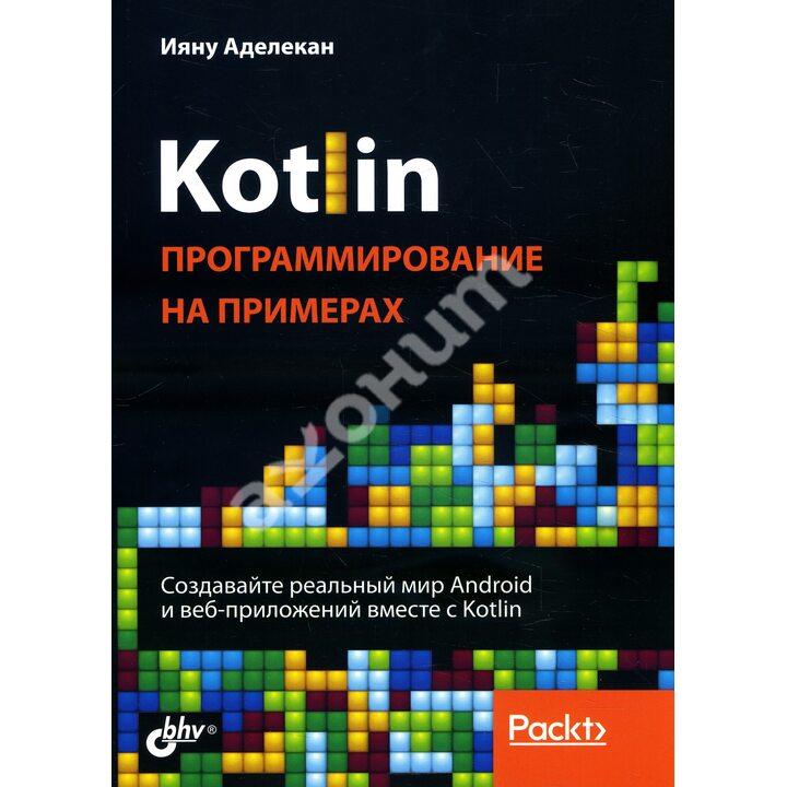 Kotlin. Программирование на примерах - Ияну Аделекан (978-5-9775-6673-5)