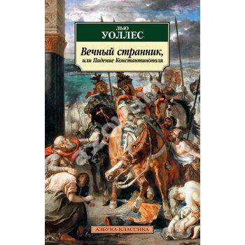 Вічний мандрівник , або Падіння Константинополя