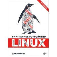 Внутреннее устройство Linux. 2-е издание