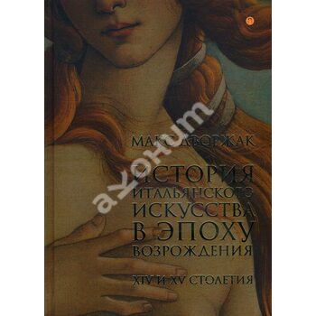 Історія італійського мистецтва в епоху Відродження . Том 1. XIV і XV століття