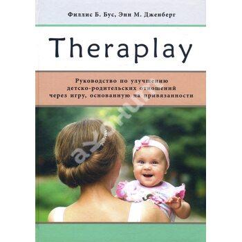 Тераплей ( Theraplay ) . Керівництво щодо поліпшення дитячо - батьківських відносин через гру