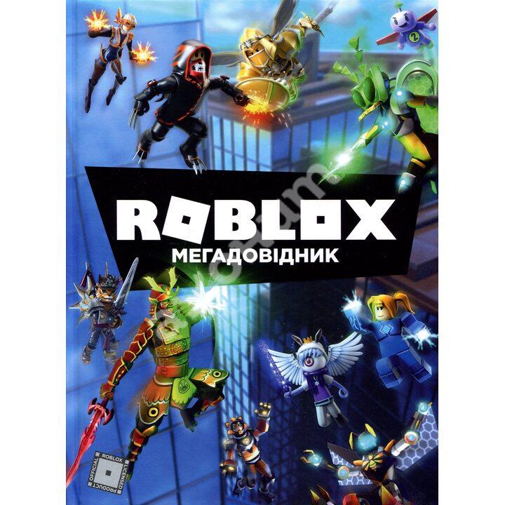 Roblox. Мегадовідник - Енді Девідсон, Крейг Джеллі (978-617-7688-97-5)