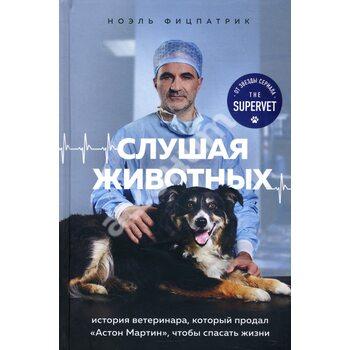 Слухаючи тварин . Історія ветеринара , який продав « Астон Мартін » , щоб рятувати життя