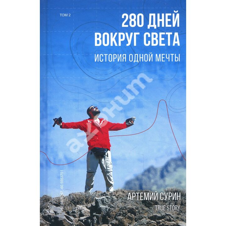 280 дней вокруг света. Том 2 - Артемий Сурин (978-966-993-473-4)