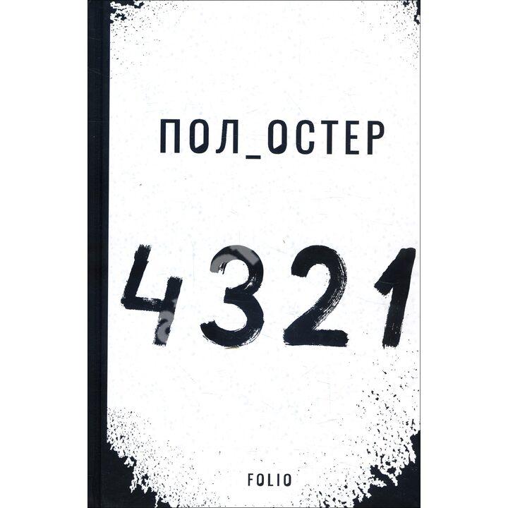 4 3 2 1 - Пол Остер (978-966-03-9182-6)