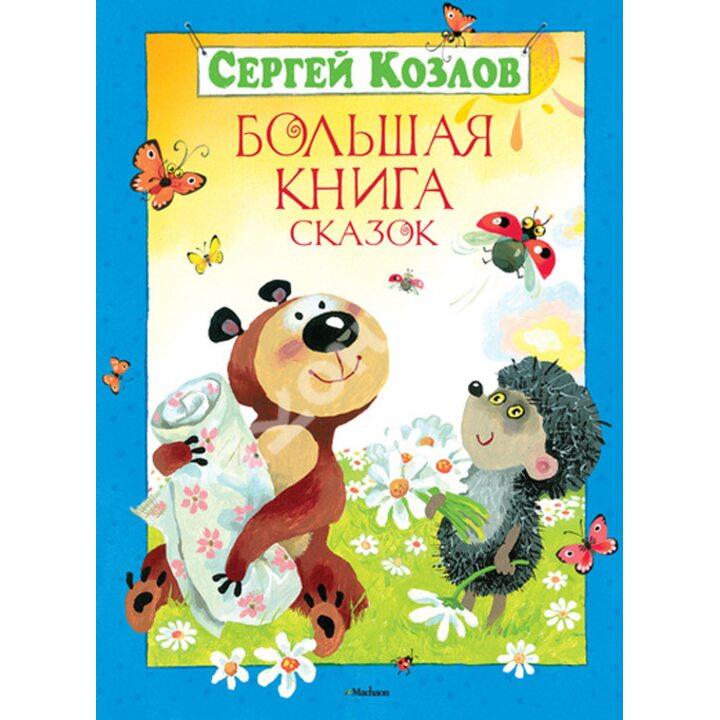 Сергей Козлов. Большая книга сказок - Сергей Козлов (978-5-389-03691-8)