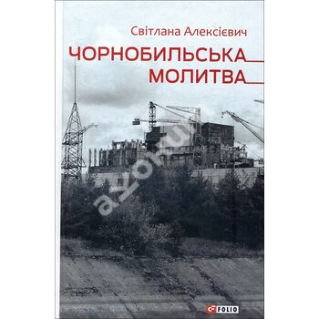 Чорнобильська молитва . Хроніка майбутнього