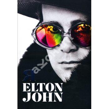 Я. Елтон Джон