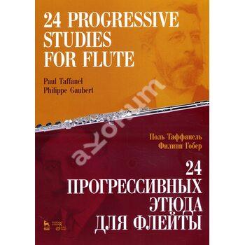 24 прогрессивных этюда для флейты. Ноты