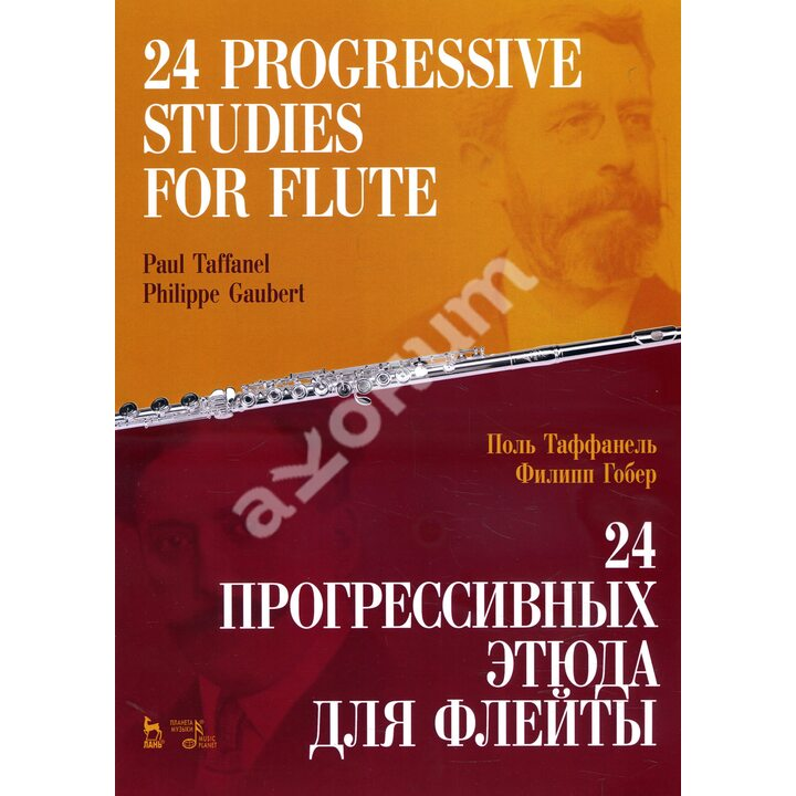 24 прогрессивных этюда для флейты. Ноты - Поль Таффанель, Филипп Гобер (978-5-8114-5196-8)