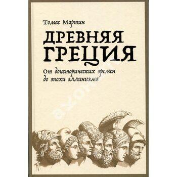 Стародавня Греція. Від доісторичних часів до епохи еллінізму