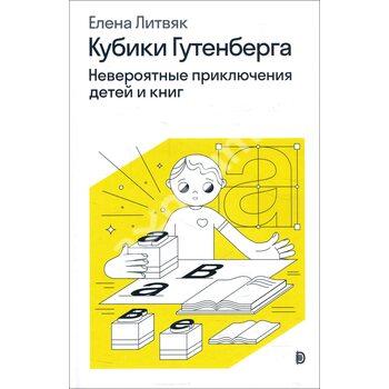 Кубики Гутенберга . Неймовірні пригоди дітей і книг