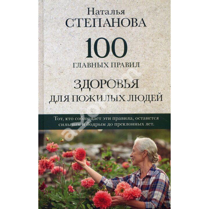 100 главных правил здоровья для пожилых людей - Наталья Степанова (978-5-386-13734-2)