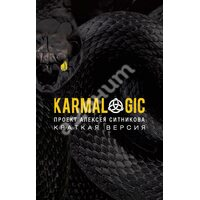 Karmalogic . Коротка версія