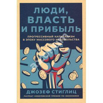 Люди , влада і прибуток : Прогресивний капіталізм в епоху масового невдоволення