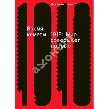 Час комети . 1918. Світ робить прорив
