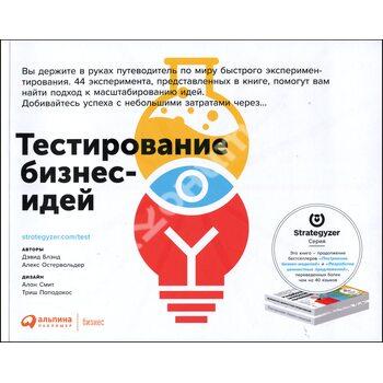 Тестування бізнес - ідей