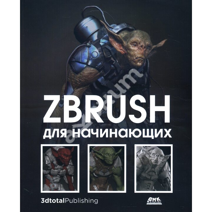 ZBrush для начинающих - Мохаммад Хоссейн Аттаран, Мэтт Ле Кесне, Рубен Альба (978-5-97060-884-5)
