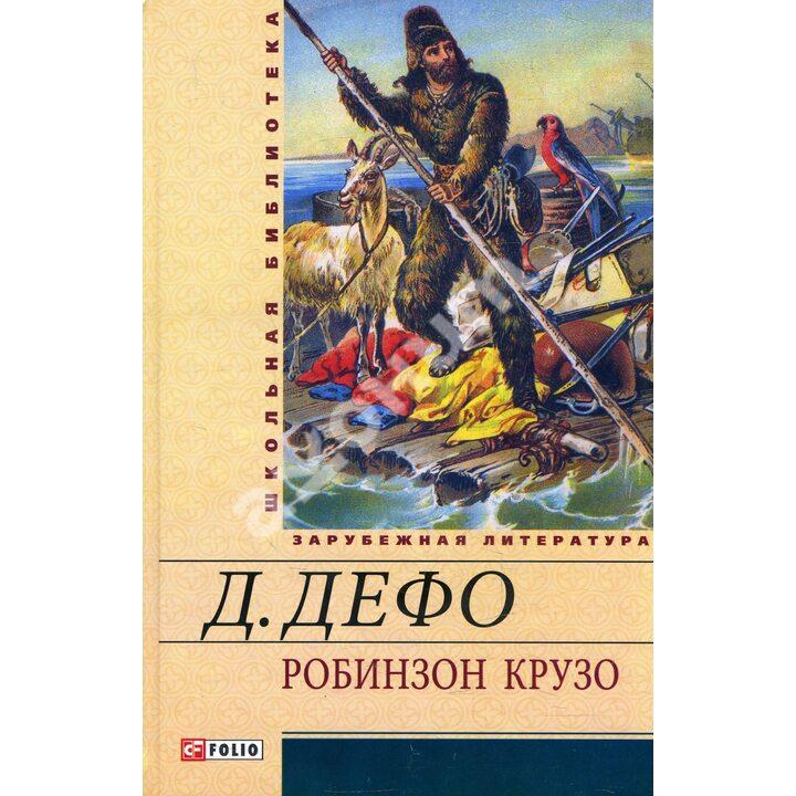 Робинзон Крузо - Даниель Дефо (978-966-03-5457-9)