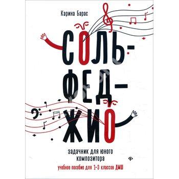 Сольфеджіо . Задачник для юного композитора . Навчальний посібник для 1-3 класів ДМШ