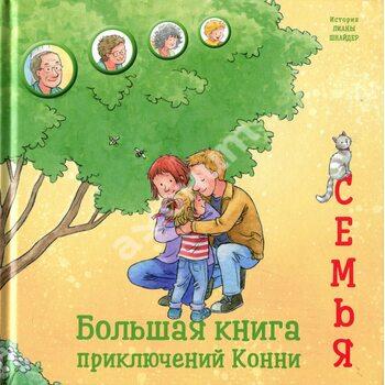 Велика книга пригод Конні . сім'я