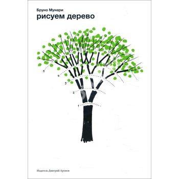 малюємо дерево