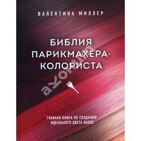 Библия парикмахера колориста. Главная книга по созданию идеального цвета волос