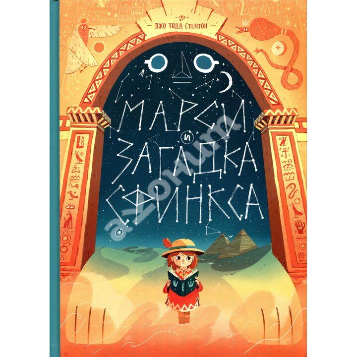 Марси и загадка сфинкса - Джо Тодд-Стентон (978-5-00146-469-3)