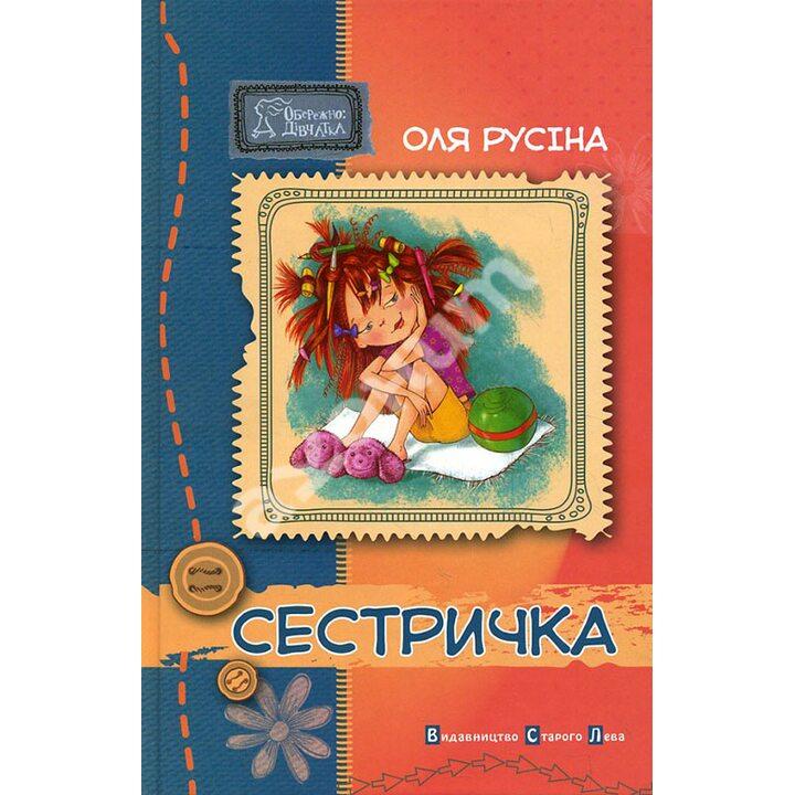 Сестричка - Оля Русіна (978-966-2909-71-5)