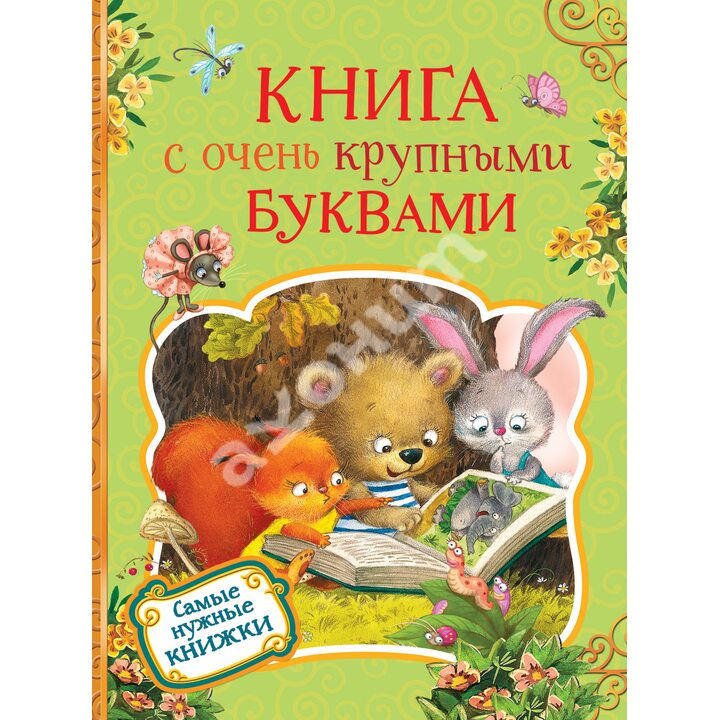 Книга с очень крупными буквами - Александр Пушкин, Константин Ушинский, Сергей Есенин (978-5-353-08867-7)