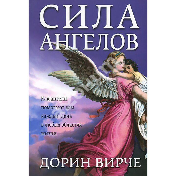 Сила ангелов - Дорин Вирче (978-985-15-2012-7)