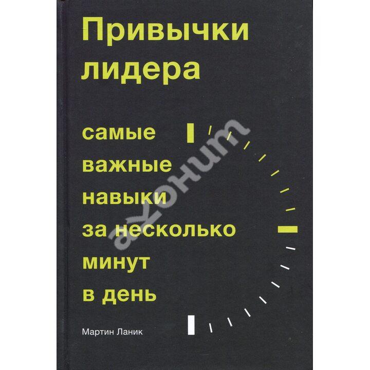 Привычки лидера. Самые важные навыки за несколько минут в день - Мартин Ланик (978-5-00169-232-4)
