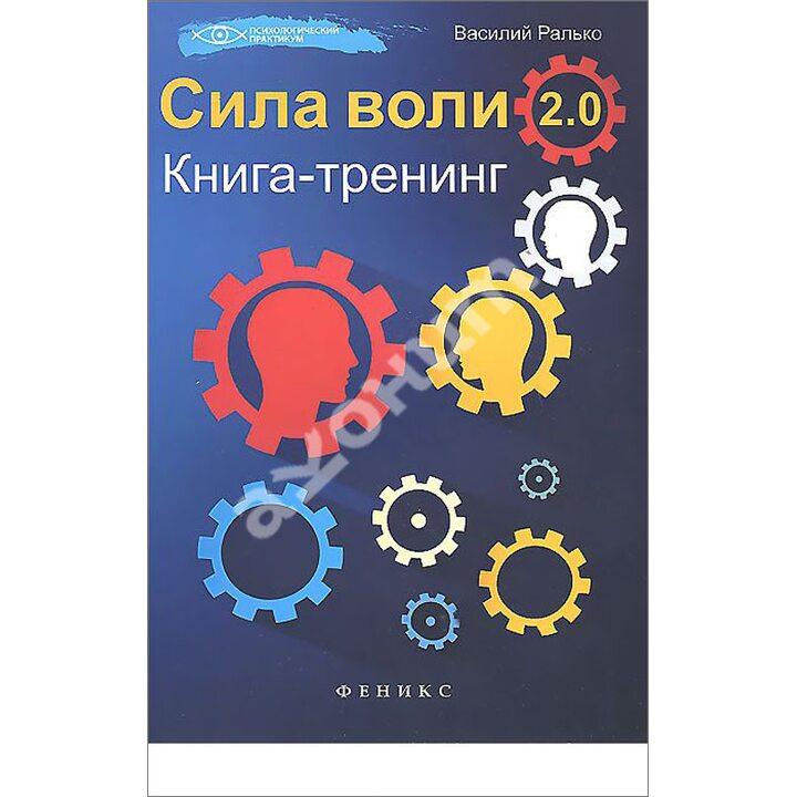 Сила воли 2.0. Книга-тренинг - Василий Ралько (978-5-222-22658-2)