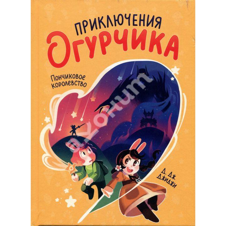 Приключения огурчика. Том 1. Пончиковое королевство - Д.Дж. Джиджи (978-5-00146-717-5)