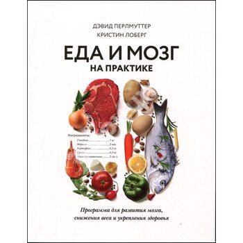 Їжа і мозок на практиці . Програма для розвитку мозку , зниження ваги і зміцнення здоров'я