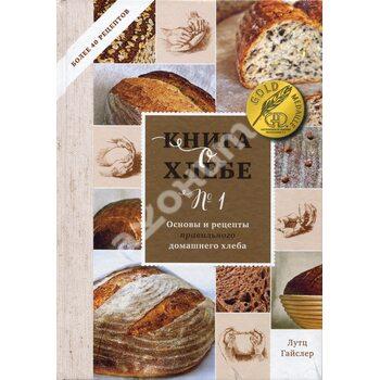 Книга про хліб №1 . Основи і рецепти правильного домашнього хліба
