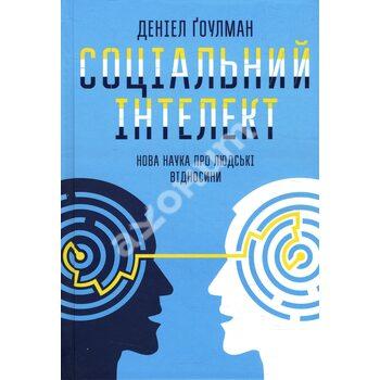 Соціальний інтелект . Нова наука про Людські отношения
