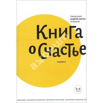 Книга про щастя