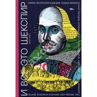 И все это Шекспир. Самая эротичная комедия, самая драматичная трагедия, сгорающие от стыда мужчины, картонные злодеи феминистки, зведы шоу-бизнеса и многое другое