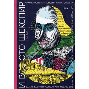 І все це Шекспір . Найеротичніша комедія , сама драматична трагедія , згоряють від сорому чоловіки ,