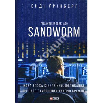 Піщаний Хробак , або SANDWORM . Нова епоха кібервійні . Полювання на найвіртуознішіх хакерів Кремля