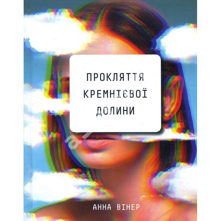 Прокляття Кремнієвої долини - Анна Вінер (978-966-993-548-9)