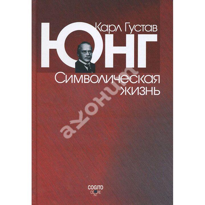 Символическая жизнь - Карл Густав Юнг (978-5-89353-241-8)