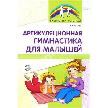 Артикуляційна гімнастика для малюків
