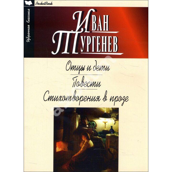 Отцы и дети. Ася. Первая любовь. Стихотворения в прозе - Иван Тургенев (978-5-8475-1094-3)
