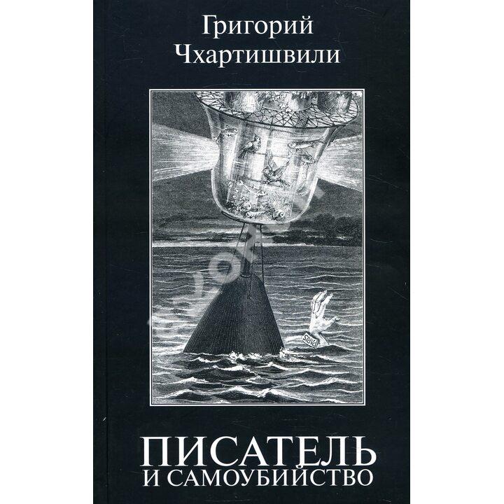 Писатель и самоубийство - Григорий Чхартишвили (978-5-8159-1547-3)