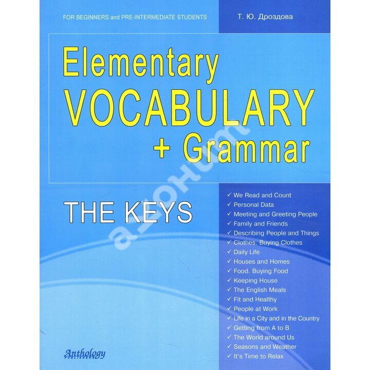 Elementary Vocabulary + Grammar. The Keys: for Beginners and Pre-Intermediate - Татьяна Дроздова (978-5-94962-208-7)
