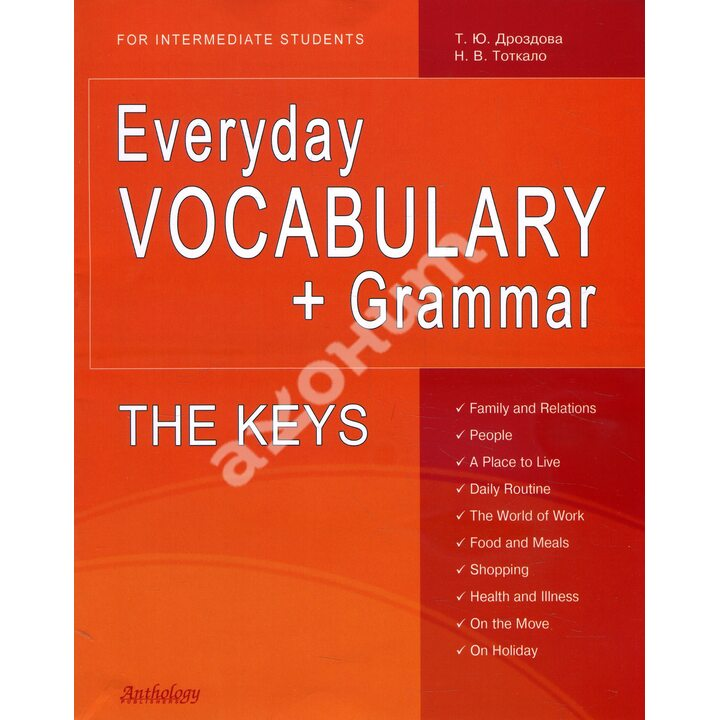 Everyday Vocabulary + Grammar. For Intermediate Students. The Keys - Наталья Тоткало, Татьяна Дроздова (978-5-94962-188-2)