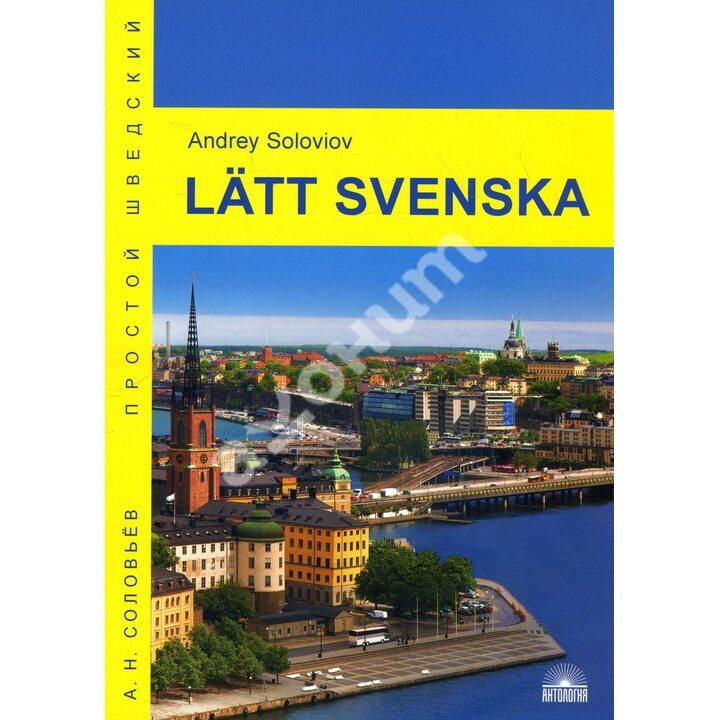 Latt svenska = Простой шведский - Андрей Соловьев (978-5-9909599-9-6)